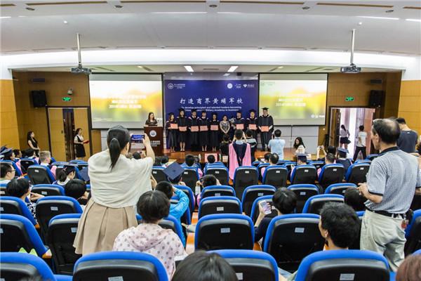 中山大学管理学院金融硕士教育中心
