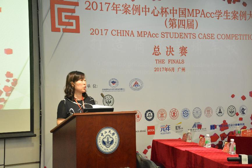 2017年案例中心杯中国MPAcc学生案例大赛(第四届)全国总决赛圆满落幕,我院代表队喜获总冠军